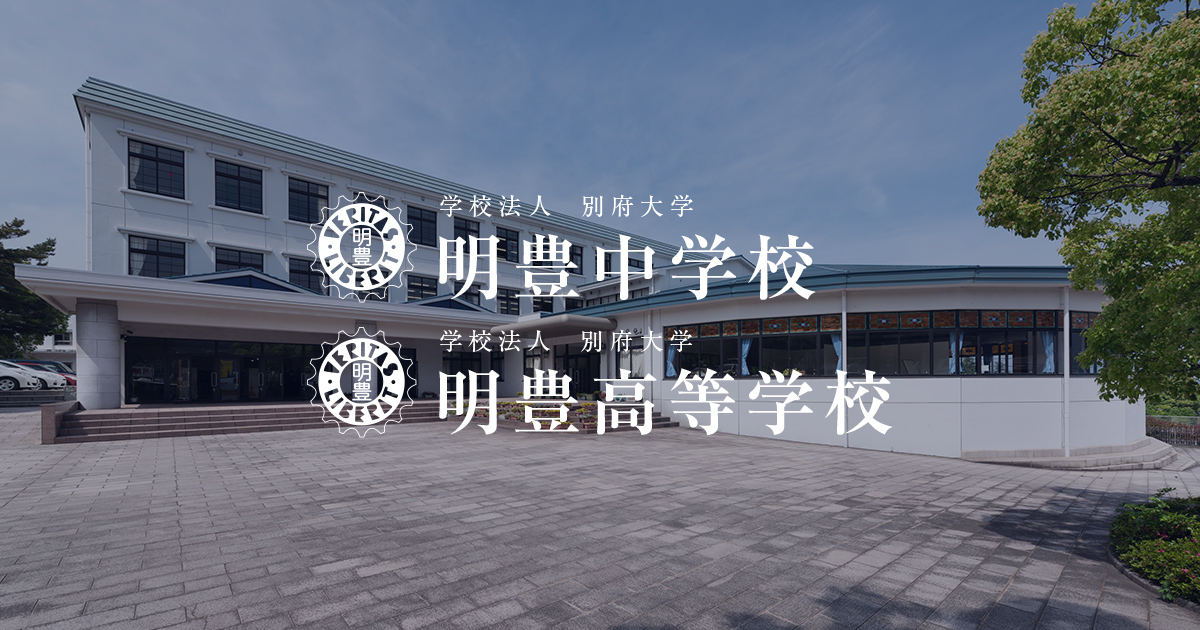 高等学校 進路状況 | 明豊中学・高等学校(大分県別府市)